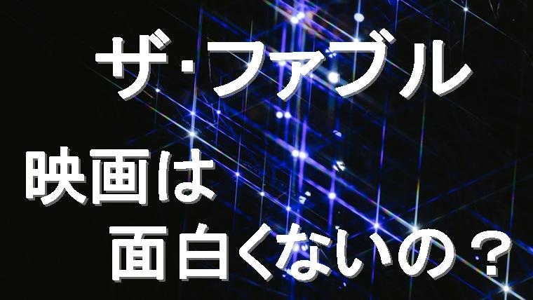日 公開 ファブル 2