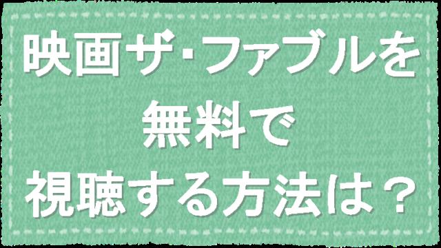 無料動画 ザ・ファブル (映画/ザファブル/無料視聴)ザ・ファブル/フル動画/配信/無料/映像(岡田准一/福士蒼汰/ホームシアター) モブにんじゃ note
